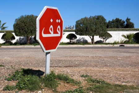 "Знак ""стоп"" по-арабски."