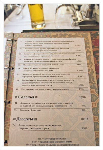 """Меню на русском языке в ресторане """"Kárpátia""""."""