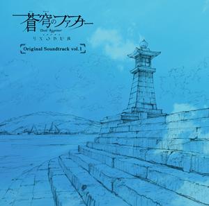 Soukyuu no Fafner EXODUS Original Soundtrack