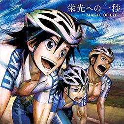 Yowamushi Pedal Grande Road ED Theme