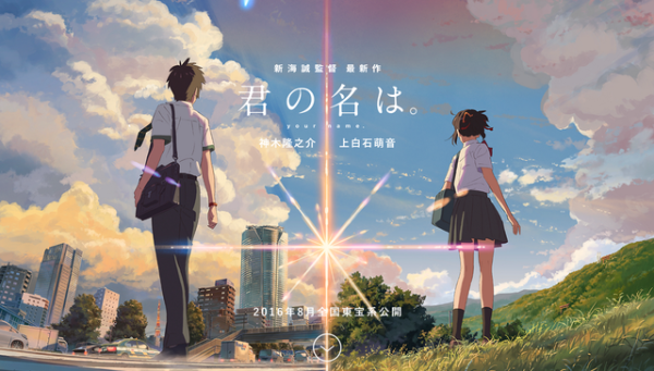 Kimi no Na Wa Your Name