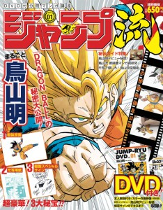 Comic Ryu News 01