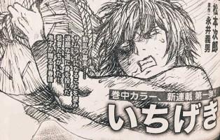 Ichigeki 02