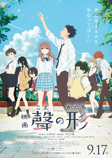 silent-voice-new-visual.png