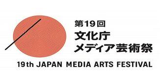 Japan Media Arts Festival 00