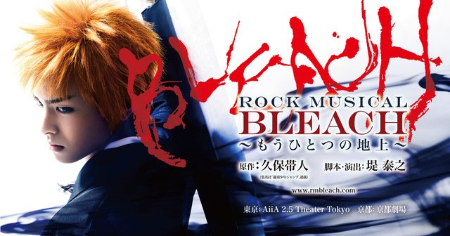 news_xlarge_bleach_mainvisual