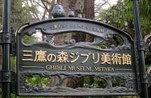Ghibli_Musee_2