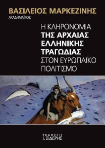markezinhs_biblio_arxaia_tragwdia_eurwpaiko_politismo