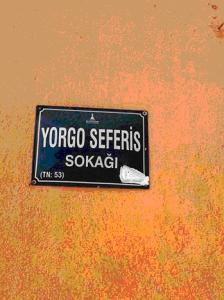 seferhs_oikia