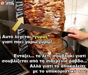 Greek Radio Live Music Radio NOVUS NOTA – Σουβλάκι και καλαμάκι