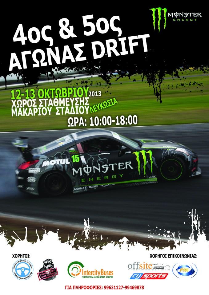Monster Energy Drift Race Banner A3
