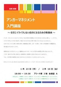 長岡開催 アンガ―マネジメント入門講座