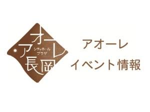 新潟県高等学校創作脚本演劇発表会