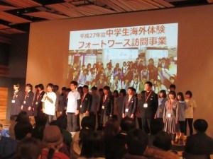 平成28年度 姉妹都市交流事業 報告会