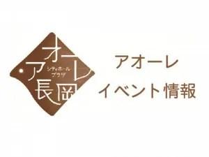 NGT48 3rdシングル「春はどこから来るのか?」個別握手会