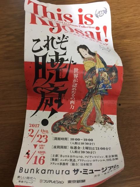 ゴールドマンコレクション。渋谷の文化村の『河鍋暁斎』展