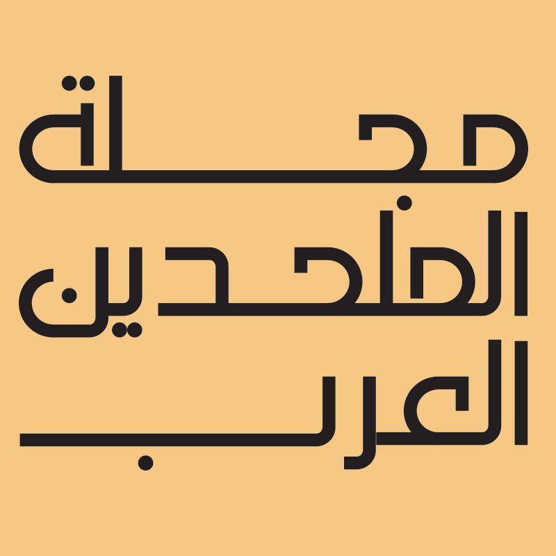 مجلة الملحدين العرب