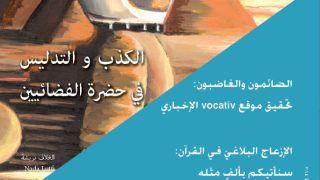 مجلة الملحدين العرب: العدد العشرون/ شهر يوليو / 2014