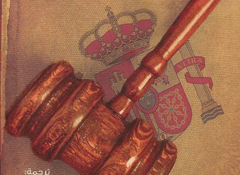 التاريخ الوجيز لمحاكم التفتيش بإسبانيا – جوزيف بيريز (PDF)