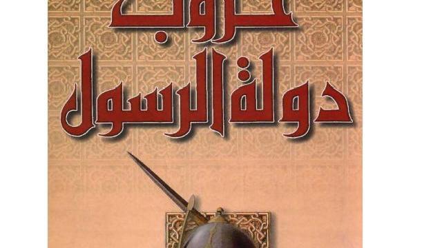 حروب دولة الرسول : الجزء الاول – سيد القمني (PDF)