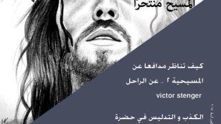 مجلة الملحدين العرب: العدد الثالث والعشرون / لشهر أكتوبر / 2014