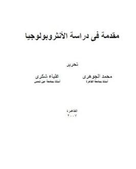 كتاب مقدمة فى دراسة الأنثروبولوجيا