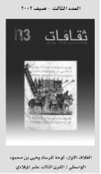 مجلة ثقافات البحرينية – العدد الثالث