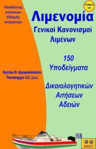 limenomia-3
