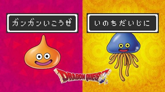Dragon Quest es el tema para el siguiente tema de Splatfest en Japón