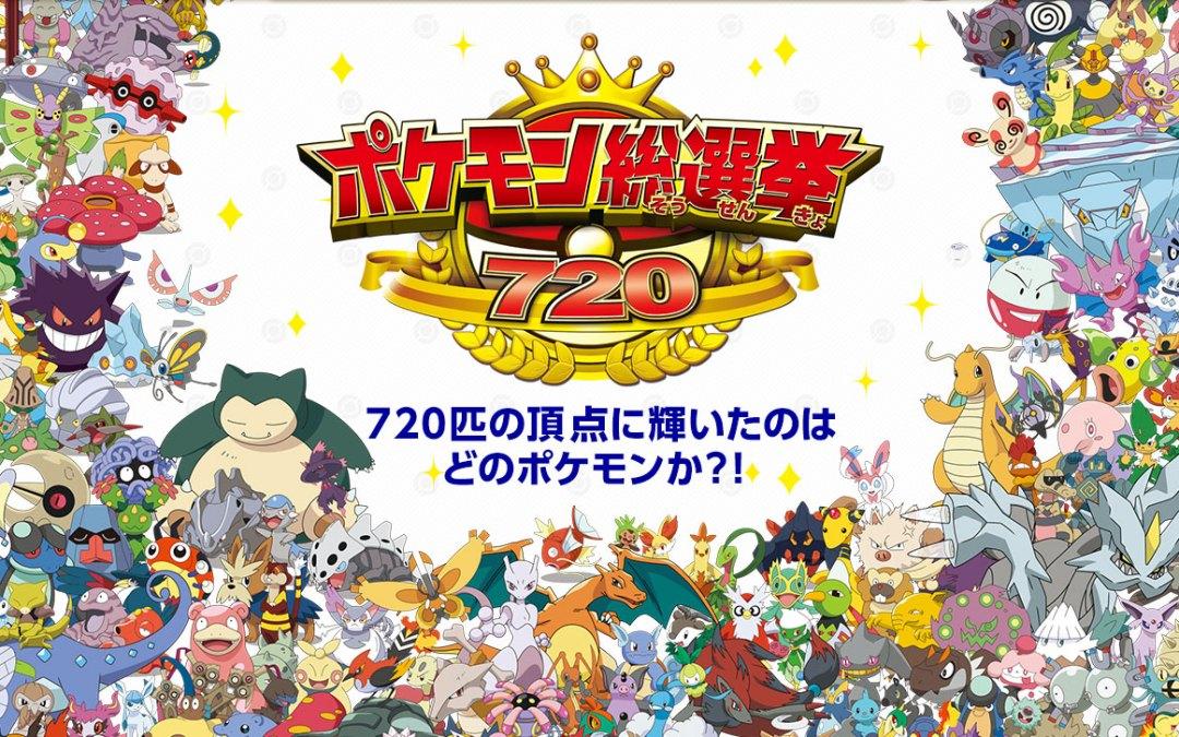 Japón ha elegido a los 100 Pokémon mas populares