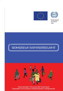 Russia SMS cover 207x300 To Greener Shores: A Detailed Report on Emigration from Armenia