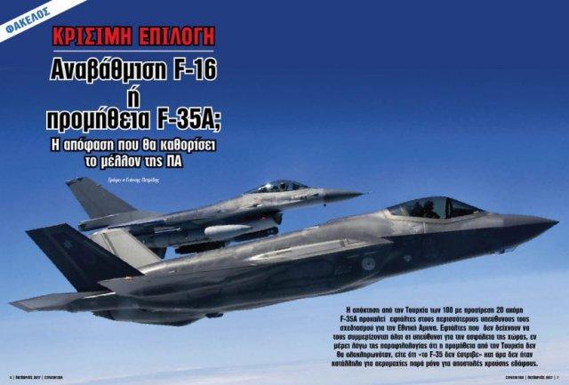 Στη νέα ΣΤΡΑΤΗΓΙΚΗ Προμήθεια F-35A ή αναβάθμιση F-16