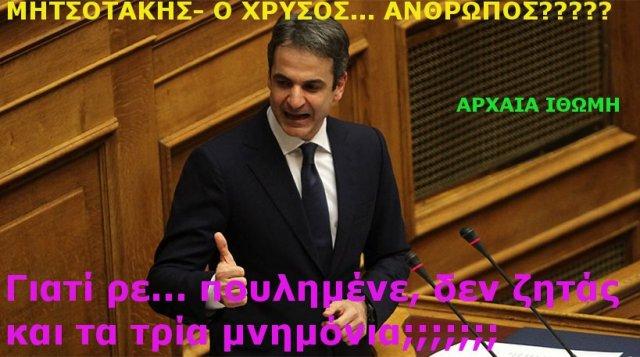 ΜΗΤΣΟΤΑΚΗ-ΧΡΥΣΟΣ ΑΝΘΡΩΠΟΣ