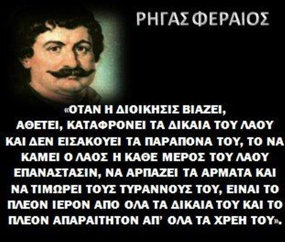 ΡΗΓΑΣ ΦΕΡΑΙΟΣ