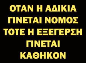 ΕΞΕΓΕΡΣΗ