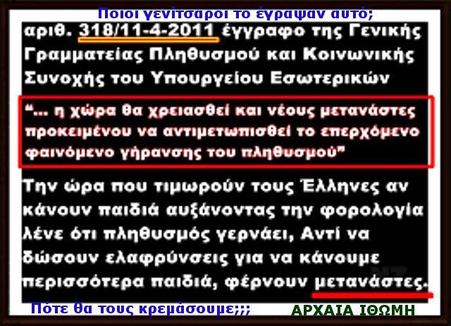 ΜΕΤΑΝΑΣΤΕΣ 1Α