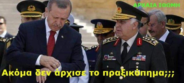 ερτονγαν α