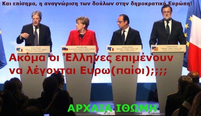 Η Ελλάδα στην Ευρώπη των πολλών ταχυτήτων 1