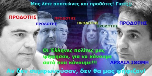 Οι Έλληνες πολιτικοί είναι απατεώνες 1