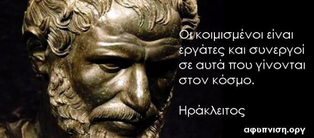 ΗΡΑΚΛΕΙΤΟΣ Δ
