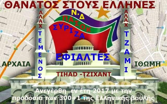 ΣΤΟ ΤΖΑΜΙ ΤΟΥ ΒΟΤΑΝΙΚΟΥ