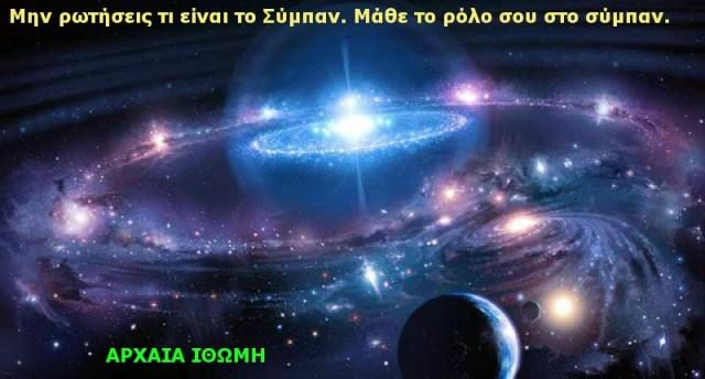 ΣΥΜΠΑΝ Δ