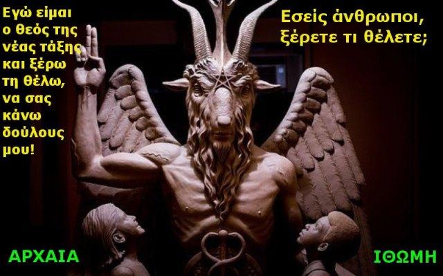 Ο Σατανάς υπάρχει πραγματικά Το ερώτημα διχάζει την καθολική εκκλησία