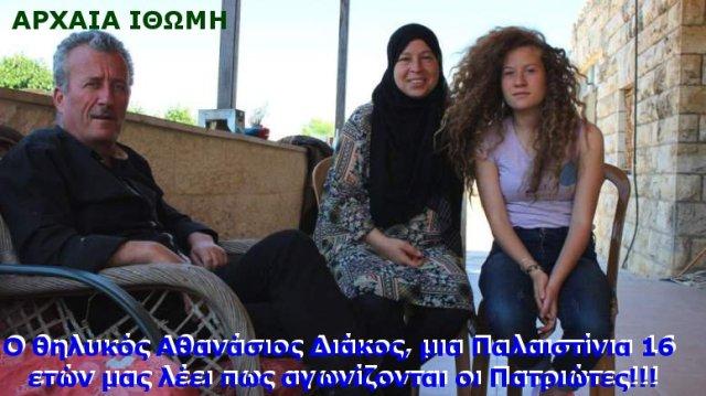 Είχε την «τύχη» να γεννηθεί στην Παλαιστίνη. Διόλου τυχαία