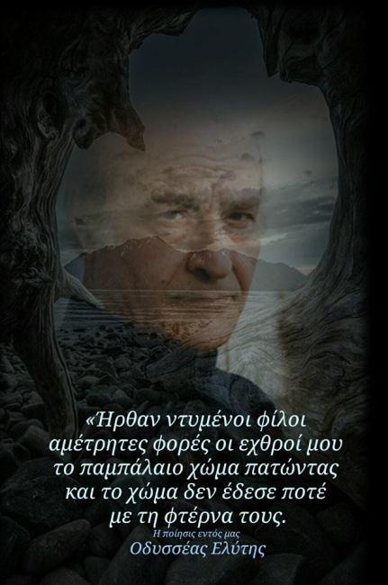 ΟΔΥΣΕΑΣ ΕΛΥΤΗΣ Κ