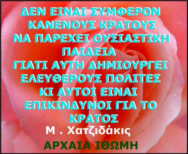 Μ. ΧΑΤΖΙΔΑΚΗΣ