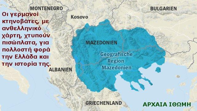 Η Γερμανία Θέλει Ανεξάρτητη Μακεδονία Με Έξοδο Στο Αιγαίο  Ιταμή Πρόκληση