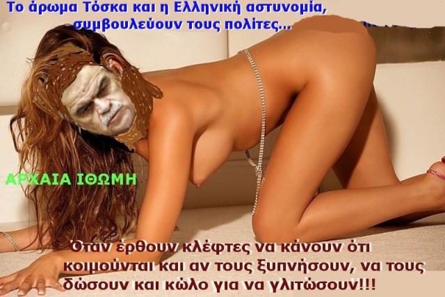 ΤΟΣΚΑΣ 17