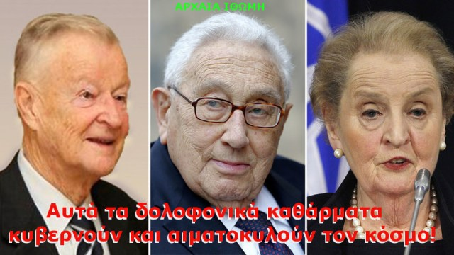 Kissinger, Albright and Brzezinski