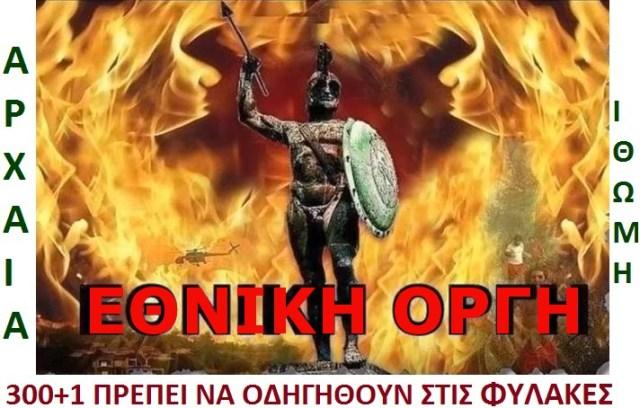 ΦΟΒΟΥ ΤΟΥΣ ΕΛΛΗΝΕΣ Χ